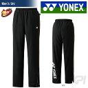 【10月下旬発送開始※予約】YONEX(ヨネックス)「Uni ユニ 裏地付ウインドウォーマーパンツ 80057」ソフトテニスウェア…