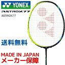 【エントリーでポイント10倍▼〜12/1】YONEX(ヨネックス)「ASTROX77(アストロクス77) AX77」バドミントンラケット…