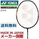 「9月上旬発売予定※予約」「2017新製品」YONEX(ヨネックス)「DUORA10(デュオラ10) DUO10」バドミントンラケット