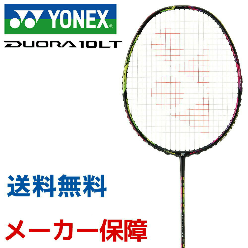 「あす楽対応」YONEX(ヨネックス)[DUORA 10LT デュオラ10LT DUO10LT]バドミントンラケット 『即日出荷』