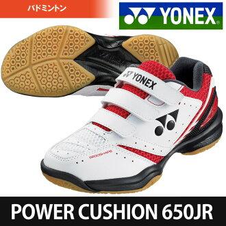 小小尤尼克斯YONEX羽毛球鞋POWER CUSHION 650JR功率靠垫650 SHB650JR-053