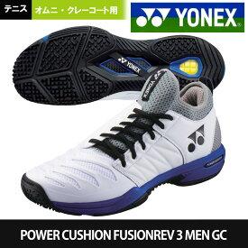 「あす楽対応」ヨネックス YONEX テニスシューズ メンズ パワークッションフュージョンレブ3メンGC SHTF3MGC-725 『即日出荷』