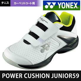 「あす楽対応」ヨネックス YONEX テニスシューズ ジュニア POWER CUSHION JUNIOR59 カーペット、ハードコート用 SHTJR59-656 『即日出荷』