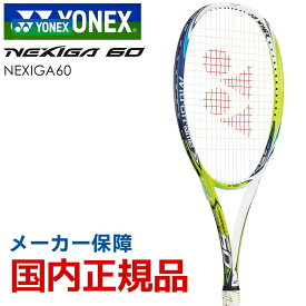 【エントリーでポイント10倍▼11/1〜】ヨネックス YONEX テニスソフトテニスラケット NEXIGA60 ネクシーガ60 NXG60