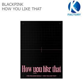 送料無料 当店限定特典付 BLACKPINK SPECIAL EDITION [How You Like That] ブラックピンク 韓国音楽チャート反映 / 1次予約