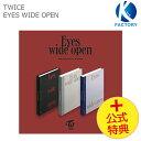 公式トレカ付き TWICE 2集アルバム Eyes wide open 3種セット【初回ポスター丸めて】トゥワイス THE 2TH ALBUM / 韓国…