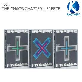 送料無料 当店限定特典付き TXT (Tomorrow x Together)正規2集アルバム 3種選択【THE CHAOS CHAPTER : FREEZE】トゥモローバイトゥギャザー /韓国音楽チャート反映/2次予約
