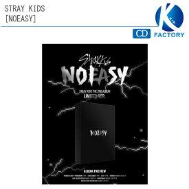 送料無料 【限定版】Stray Kids NOEASY 2ND ALBUM LIMITED ストレイキッズ スキズ / 韓国音楽チャート反映 / 初回特典 限定版特典終了