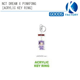 送料無料 NCT DREAM x PINKFONG [ ACRYLIC KEY RING ] / エヌシーティードリーム / アクリルキーリング / 公式グッズ