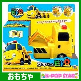 ちびっこバス タヨ - トト(TOTO)