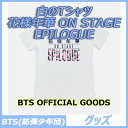 BTS(防弾少年団) 公式グッズ 白のTシャツ / OFFICIAL GOODS WHITE T SHIRTS (花様年華 ON STAGE : EPILOGU...