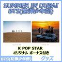 BTS(防弾少年団) 夏パッケージ ドバイ DVD SET / SUMMER PACKAGE DUBAI 2016 / BTS