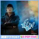 ヒーラー OST (KBS TVドラマ)(韓国盤) / ドラマ OST ランキングお取り寄せ