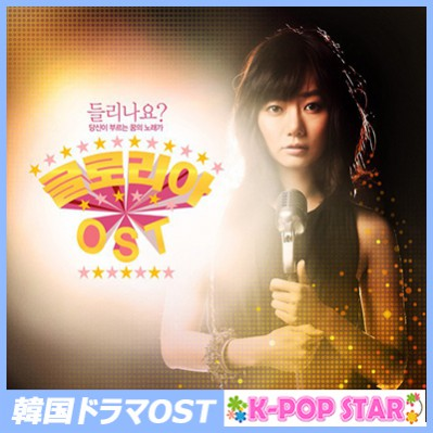 グロリア 韓国ドラマOST (MBC) (韓国盤) [CD]