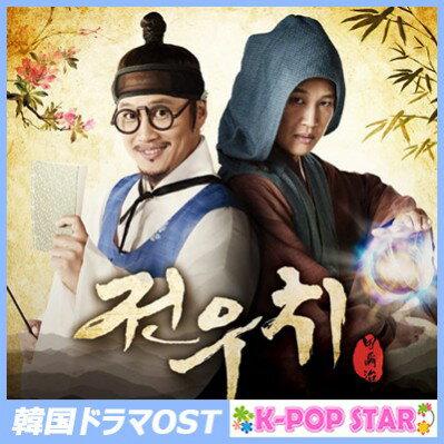 チョン・ウチ 韓国ドラマOST (KBS) (韓国盤) [CD]