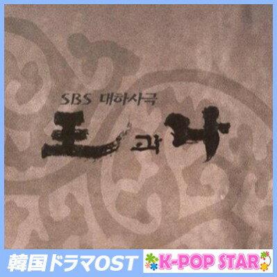 王と私 韓国ドラマ OST (SBS) (韓国盤)