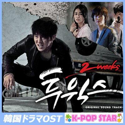 2weeks 韓国ドラマOST (MBC) (韓国盤) [CD]