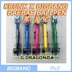 BIGBANG公式グッズKRUNKXBIGBANGBAEBAEBALLPENボールペンG-DRAGON1種