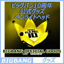 ビッグバン10周年 公式グッズ ペンライトヘッド / BIGBANG OFFICIAL LIGHT STICK HAED