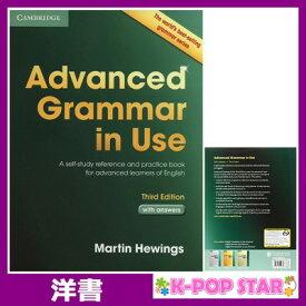 洋書(ORIGINAL) / Advanced Grammar in Use with Answers: A Self-Study Reference and Practice Book for Advanced Learners of English / Martin Hewings