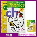 洋書(ORIGINAL) / Phonics (Step Ahead)
