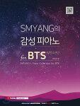 韓国楽譜集 人気ユーチューバーSMYANGの感性 K-POP ピアノ for BTS 防弾少年団 (韓国語)