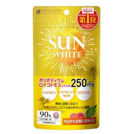 【ポストにお届け!】SUN WHITE(サン ホワイト) 90粒入【美容サプリ】【ゆうパケット】