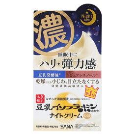 SANA(サナ) なめらか本舗 リンクルナイトクリーム 50g