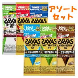 SAVAS(ザバス) プロテイン トライアル 6種アソートセット