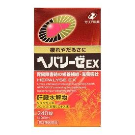 【第3類医薬品】ヘパリーゼEX 240錠【関東あす楽】
