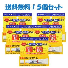 【第3類医薬品】モアリップA8g × 5個セット【送料無料!】