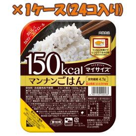 【ケース販売】大塚食品 マイサイズ マンナンごはん (1人前/140g) × 24コセット ※購入数制限あり