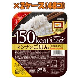 【ケース販売】大塚食品 マイサイズ マンナンごはん (1人前/140g) × 48コセット ※購入数制限あり