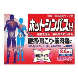【第3類医薬品】ホットシンパスH 24枚入