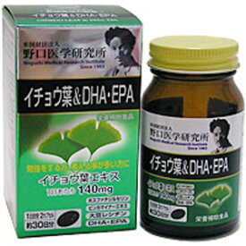 【関東あす楽対象】野口医学研究所 イチョウ葉&DHA+EPA 60カプセル【送料無料!】