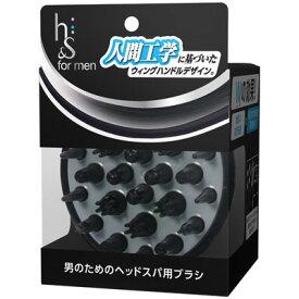 h&s for men ボリュームアップシリーズ 男のためのヘッドスパ用ブラシ