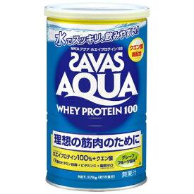 明治製菓 ザバス(SAVAS)アクアホエイプロテイン100 グレープフルーツ風味(無果汁) 378g