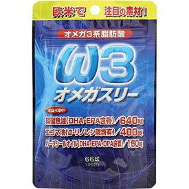 ユウキ製薬オメガスリー(ω-3)66球
