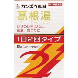 【第2類医薬品】クラシエ薬品葛根湯エキス顆粒SII10包[クラシエ薬品総合風邪薬顆粒・粉末]