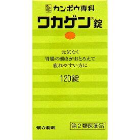 【第2類医薬品】クラシエ薬品 ワカゲン錠 120錠[クラシエ薬品 滋養強壮剤 錠剤]