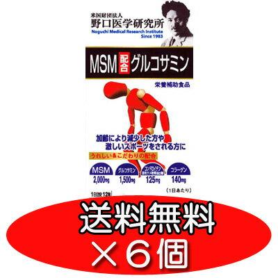 【お買い得!6個セット】野口医学研究所 MSM配合グルコサミン 360粒×6個【送料無料】