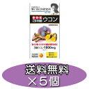 【送料無料/セット割】野口医学研究所 春・秋・紫3種ウコン240粒×5個