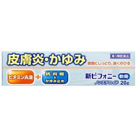 【第3類医薬品】 ノーエチ薬品 新ピフォニー軟膏 20g