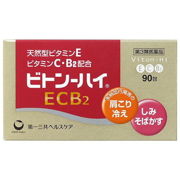 【第3類医薬品】 第一三共ヘルスケア ビトンハイ2 90H