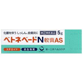 【指定第二類医薬品】第一三共ヘルスケアベトネベート軟膏N5g