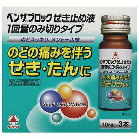 【第(2)類医薬品】武田薬品工業ベンザブロック咳止め液10mlX3 ※おひとり様1点まで