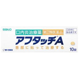 【第(2)類医薬品】 佐藤製薬 アフタッチA 10T(セルフメディケーション税制対象)