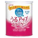【激安!早い者勝ち!】ロッテ うるアップコラーゲンパウダー缶 198g (30日分)【消費期限2019.1】