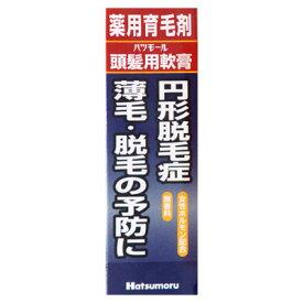 【医薬部外品】ハツモール頭髪用軟膏25g【円形脱毛症・薄毛・脱毛の予防に】
