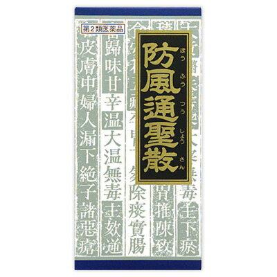 【第2類医薬品】クラシエ薬品 防風通聖散料エキス 顆粒 45包